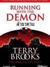 ล่าซาตาน (Running With the Demon) (Word & Void #1)