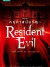 Resident Evil ตอน คฤหาสน์มรณะ (Resident Evil #1)