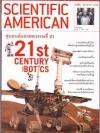 หุ่นยนต์แห่งศตวรรษที่ 21 (Scientific American: 21st Century Robotics) แปลโดย รอฮีม ปรามาท