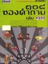 108 ซองคำถาม เล่ม 11