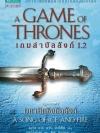 เกมล่าบัลลังก์ 1.2 (A Game of Thrones)