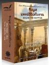 ซินนูเฮ แพทย์อียิปต์โบราณ (Sinuhe: the Egyptian)