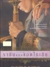 ราชันแห่งแอตโตเลีย (จอมโจรยูเจนิดิส เล่ม 3) (The King of Attolai)