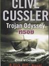 ทรอย (Trojan Odyssey) (Dirk Pitt Series #17)