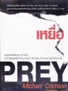 เหยื่อ (Prey)