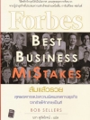ล้มแล้วรวย (Forbes Best Business Mistakes: How Today's Top Business Leaders Turned Missteps Into Success)