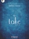 ทะเลสาบ (The Lake) [mr01]