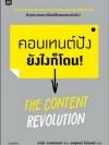 คอนเทนต์ปัง ยังไงก็โดน! (The Content Revolution)