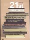 ทักษะแห่งอนาคตใหม่: การศึกษาเพื่อศตวรรษที่ 21 (ฉบับปรับปรุง) (21st Century Skills: Rethinking How Students Learn)