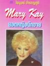 Mary Kay ยอดหญิงนักขาย