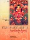 สาระพระพุทธศาสนาของธิเบต
