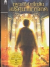 เพอร์ซีย์ แจ็กสัน กับปริศนาเขาวงกต (Percy Jackson and the Battle of the Labyrinth)