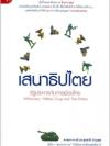 เสนาธิปไตย : รัฐประหารกับการเมืองไทย [mr03]