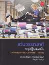 แว่นวรรณคดี ทฤษฎีร่วมสมัย Contemporary Literary Theory