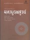 มหาบูรพสูรย์ ปรีชาญาณแห่งชัมบาลา (Great Eastern Sun: The Wisdom of Shambhala)