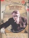 โจเซฟ นีดแฮม ผู้ชายที่หลงรักเมืองจีน (The Man Who Loved China)