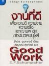 งานที่ดี เพื่อความดี ความงาม ความจริง และความผาสุกของมวลมนุษย์ (Good Work)