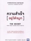 ความสำเร็จอยู่ใต้จมูก (The Secret: What Great Leaders Know and Do) [mr01]