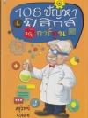 108 ปัญหาฟิสิกส์ ฉบับการ์ตูน