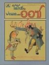 โดโรธีกับพ่อมดแห่งออซ (Dorothy and the Wizard of Oz)