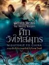 ศึกวังใต้สมุทร (Nightship to China) ตอนหนึ่งของชุด ผู้พิทักษ์ประวัติศาสตร์ (The History Keepers) [mr02]
