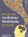 กระตุ้นสมองให้ผลิตไอเดีย (How to get ideas)