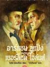 อาร์แซน ลูแป็ง เผชิญ เชอร์ล็อค โฮล์มส์ (Arsene Lupin versus Sherlock Holmes) (Arsene Lupin Series #2)