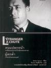 คนแปลกหน้า (L' Etranger) / ผู้ตกต่ำ (La Chute)