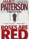 ฆาตกรจำแลง (Roses Are Red) (Alex Cross Series #6)