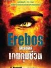 เอเรบอส เกมคุมชีวิต (Erebos) [mr02]
