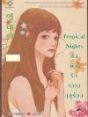 Tropical Nights คืนฝันรักกลางฤดูร้อน