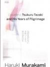 ชายไร้สีกับปีแสวงบุญ (Colorless Tsukuru Tazaki and His Years of Pilgrimage)