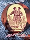 ปริศนาแฝดสยาม (The Siamese Twin Mystery) (Ellery Queen #7)