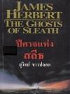 ปีศาจแห่งสลีธ (The Ghosts of Sleath)