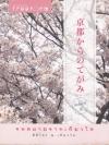 จดหมายจากเกียวโต