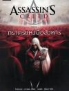 Assassin's Creed ตอน ภราดรแห่งมือสังหาร (Assassin's Creed Series #2)