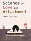 กลไกความรักและความผูกพัน ฉบับการ์ตูน (Science of Love and Attachment: Comic Edition)