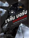 เจสัน บอร์น แผนโค่นแค้น (The Bourne Retribution) (Jason Bourne #11) [mr01]