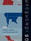 ชาติไทย, เมืองไทย, แบบเรียนและอนุสาวรีย์ว่าด้วยวัฒนธรรม, รัฐ และรูปการจิตสำนึก ของ นิธิ เอียวศรีวงศ์ [mr03]