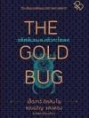 รหัสลับแมลงหัวกะโหลก (The Gold Bug)