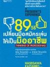 89 วิธี เปลี่ยนมือสมัครเล่นให้เป็นมืออาชีพ (Thinking of Professionals) [mr02]