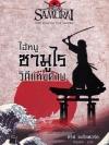 ไอ้หนูซามูไร วิถีแห่งดาบ (The Way of the Sword) (Young Samurai #2)