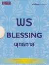 Boxset ชุด พร Blessing (ฉลาดปุจฉา ธรรมดาเฉลย + ปล่อยวางระหว่างทุกข์ + ทางลัดขจัดทุกข์)