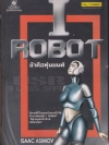 ข้าคือหุ่นยนต์ (I, Robot)