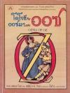 โดโรธีกับกับออซมาแห่งออซ (Ozma of Oz)