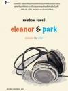 เอเลนอร์ กับ ปาร์ค (Eleanor & Park)