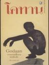 โคทาน (Godaan)
