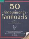 50 คำตอบที่บอกว่าโลกคิดอะไร (50 Big ideas you Really need to know)