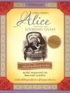 อลิซในเมืองกระจก (Alice Through the Looking-Glass) ของ ลูอิส แครอลล์ [mr04]