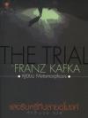 แสงริบหรี่ที่ปลายอุโมงค์ (The Trial)